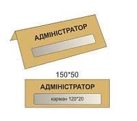 Табличка на стол Администратор