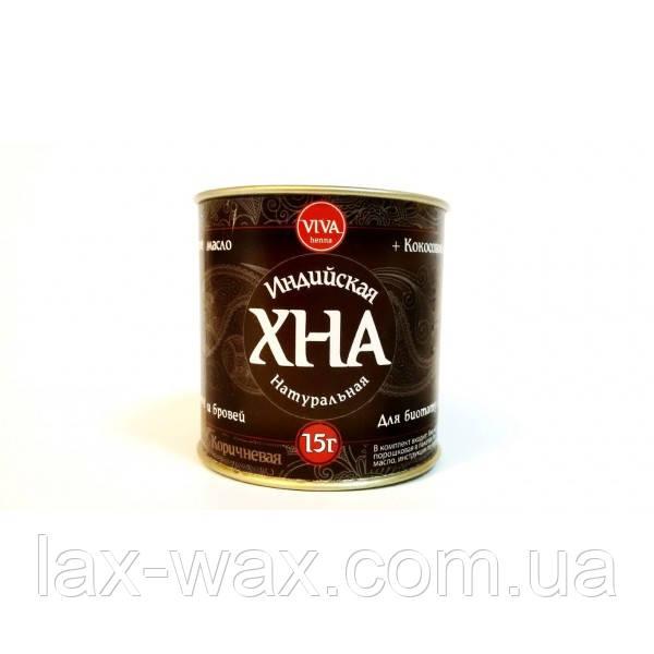 Хна для брів Viva(Grand Henna) (коричнева) 15гр.