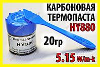 Термопаста HY880 x 20г. BN 5,15W карбоновая Halnziye термопрокладка термоинтерфейс, фото 1