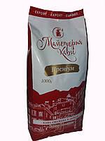 Кофе в зернах Майстерня Кави Премiум 1 кг