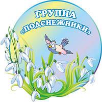 """Композиция стендов для детского сада """"Группа """"Подснежники"""""""