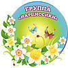 """Композиция стендов для детского сада """"Группа """"Нарцисики"""""""