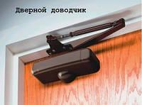 Дверной доводчик, фото 1