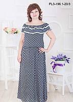 Платье  в пол Сьюзен больших размеров для полных летнее, повседневное размеров 48, 50 52, 54 оптом