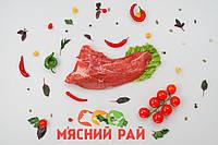 Биток Tелятина – для самых вкусных блюд! Возможна доставка Киев и область