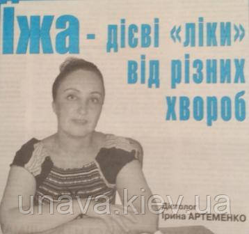 """Бесіда дієтолога Ірини Артеменко з читачами газети """"Здоров''я та довголіття"""" під час прямої телефонної лінії."""