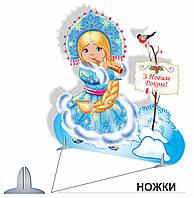 "Декорация ""Снегурочка"""