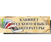 Табличка для кабинета