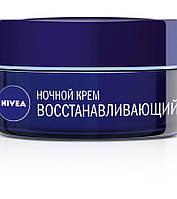 Крем ночной Nivea Восстанавливающий, 50мл