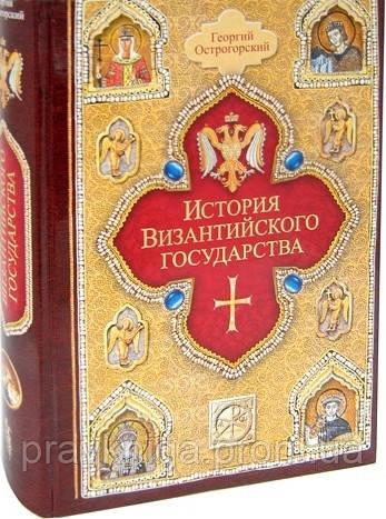 История Византийского государства. Георгий Острогорский.
