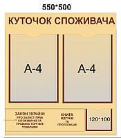 """Информационный стенд """"Уголок покупателя"""""""