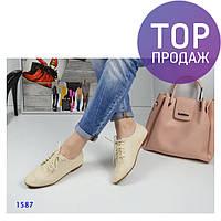 Женские туфли низкие, эко кожа, бежевые / туфли женские на шнуровке, каблук 1 см, стильные