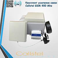 "Комплект усиления связи ""Callstel"""