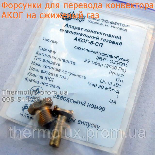Форсунки для перевода конвектора АКОГ на сжиженный (баллонный) газ