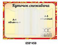 Информационный стенд Куточок покупця