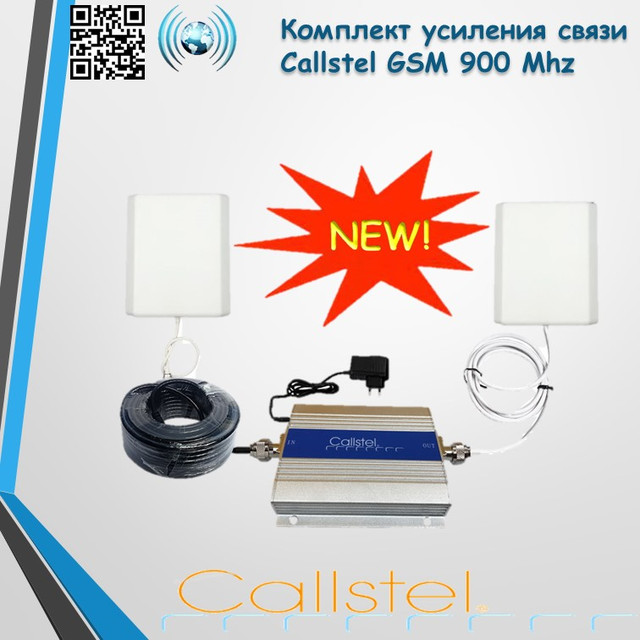Репитер GSM 900 - Callstel Комплект