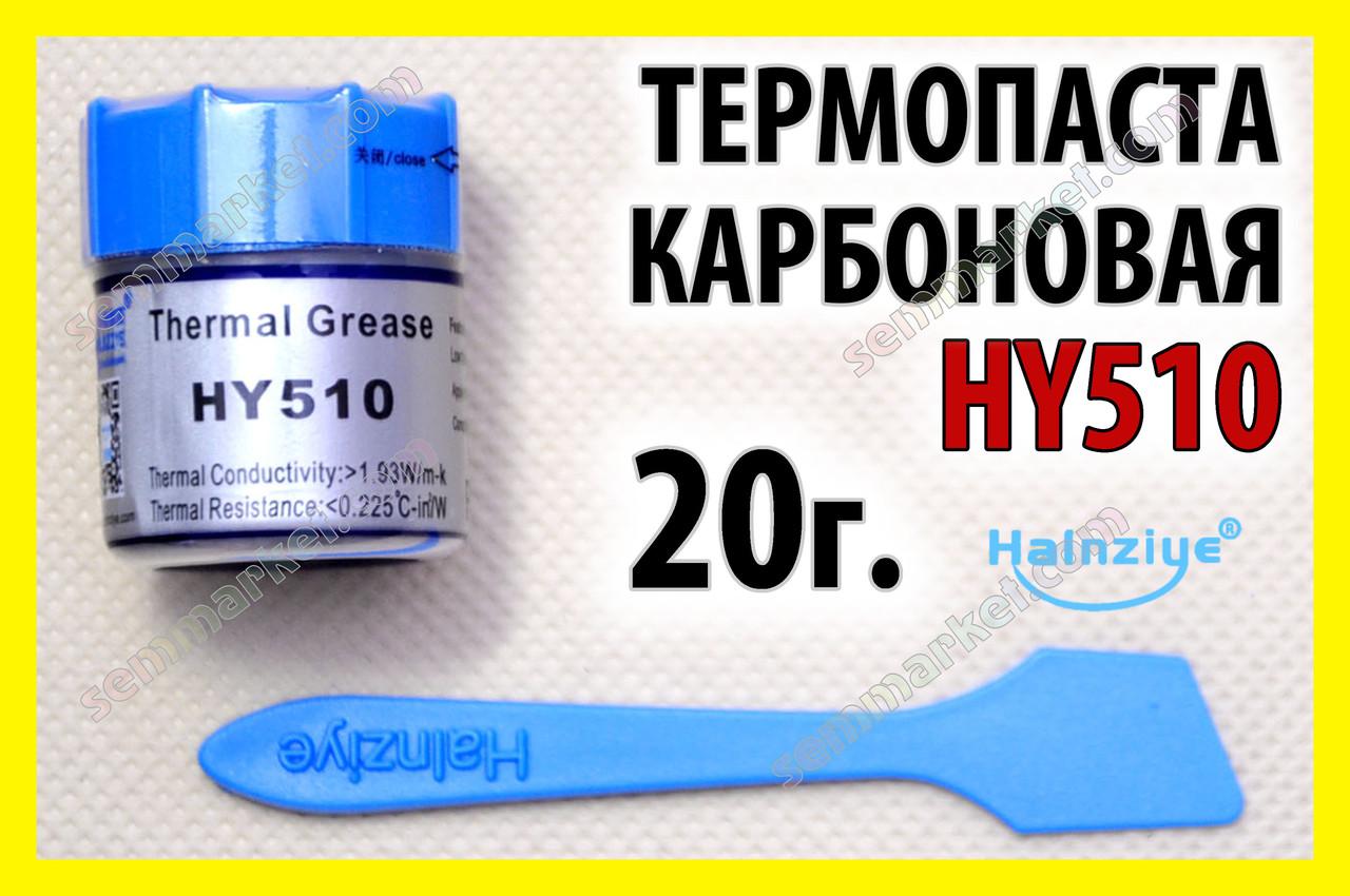 Термопаста HY510 x 20г BN карбоновая для процессора термоинтерфейс термопрокладка