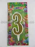 """Свічка цифра три """"3"""""""