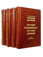 Полный годичный круг кратких поучений. В 4 томах. Протоиерей Григорий Дьяченко