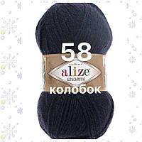 Турецкая пряжа  для вязания Alize ALPACA ROYAL (альпака рояль) зимняя пряжа 58 темно синий