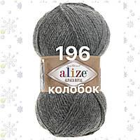 Турецкая пряжа  для вязания Alize ALPACA ROYAL (альпака рояль) зимняя пряжа 196 серый меланж