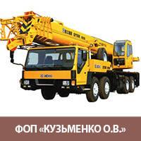 Услуги автокранов от 5 до 25 тонн