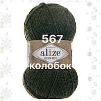 Турецкая пряжа  для вязания Alize ALPACA ROYAL (альпака рояль) зимняя пряжа  567 зеленый меланж