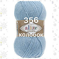 Турецкая пряжа  для вязания Alize ALPACA ROYAL (альпака рояль) зимняя пряжа  356 голубой