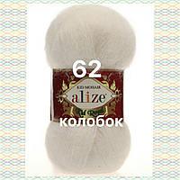 Турецкая пряжа для вязания нитки Alize  KID ROYAL 50 (Кид Рояль 50)  кид  мохер 62 кремовый