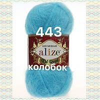 Турецкая пряжа для вязания нитки Alize KID ROYAL 50 (Кид Рояль 50) кид мохер 443 бирюзовый