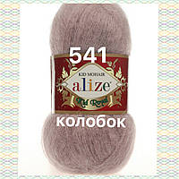 Турецкая пряжа для вязания нитки Alize  KID ROYAL 50 (Кид Рояль 50)  кид  мохер 541 Норка