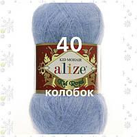 Турецкая пряжа для вязания нитки Alize  KID ROYAL 50 (Кид Рояль 50)  кид  мохер 40 голубой