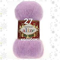 Турецкая пряжа для вязания нитки Alize  KID ROYAL 50 (Кид Рояль 50)  кид  мохер 27 лиловый
