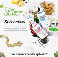 Косплекс для похудения Energy Slim
