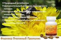 Форевер Пчелиный Прополис (с медом)