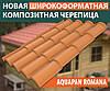 Металлочерепица - ПРОИЗВОДСТВО фото ,ФОРМЫ  - Каталог