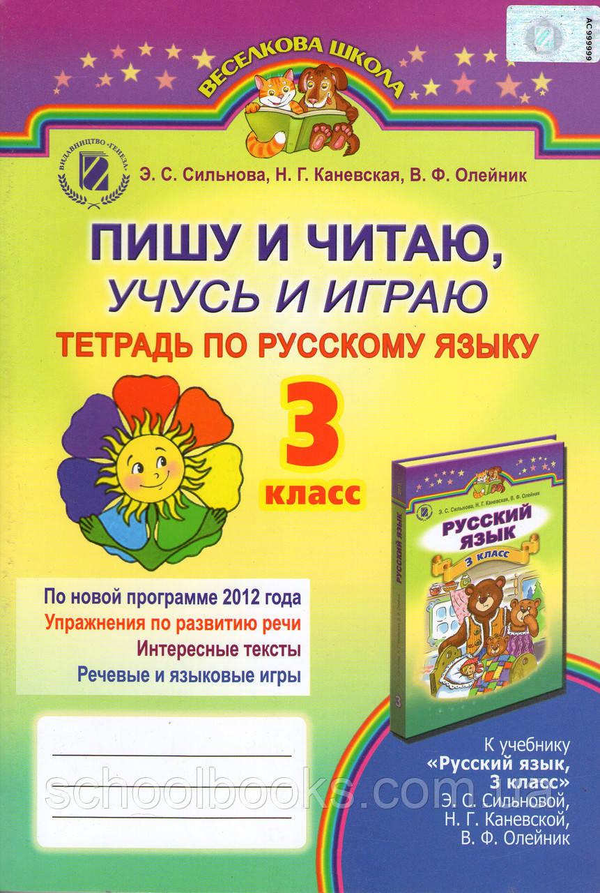 гдз русский язык э.с сильнова,н.г каневская