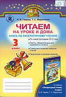 "Книга по литературному чтению ""Читаем на уроке и дома"", 3 класс. Гавриш Н.В., Маркатенко Т.С."