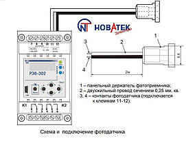 Программируемый многофункциональный таймер REV - 302 (с фотореле) Новатек-Электро, фото 2
