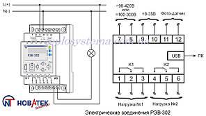 Програмований багатофункціональний таймер REV - 302 (з фотореле) Новатек-Електро, фото 3