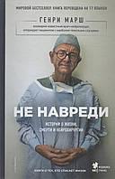 Не навреди. История о жизни, смерти и нейрохирургии. Генри Марш