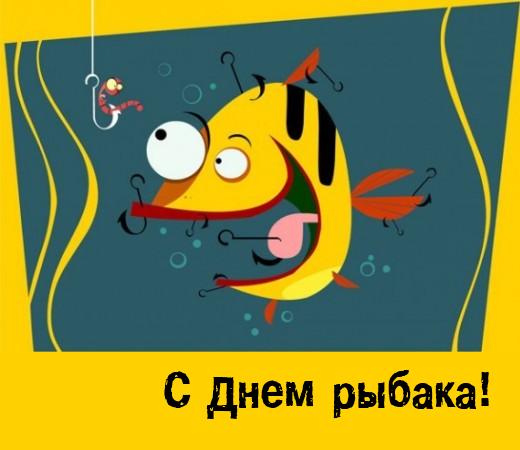 Поздравляем Вас с Днем Рыбака!