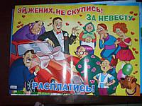 Свадебный плакат для выкупа (№ 2)