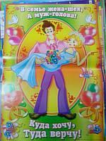 Свадебный плакат № 3