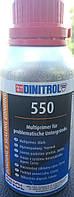 Специальный грунт для улучшения адгезии полиуретановых клеев DINITROL 550 мультипраймер   250мл