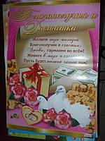 Свадебный плакат № 4