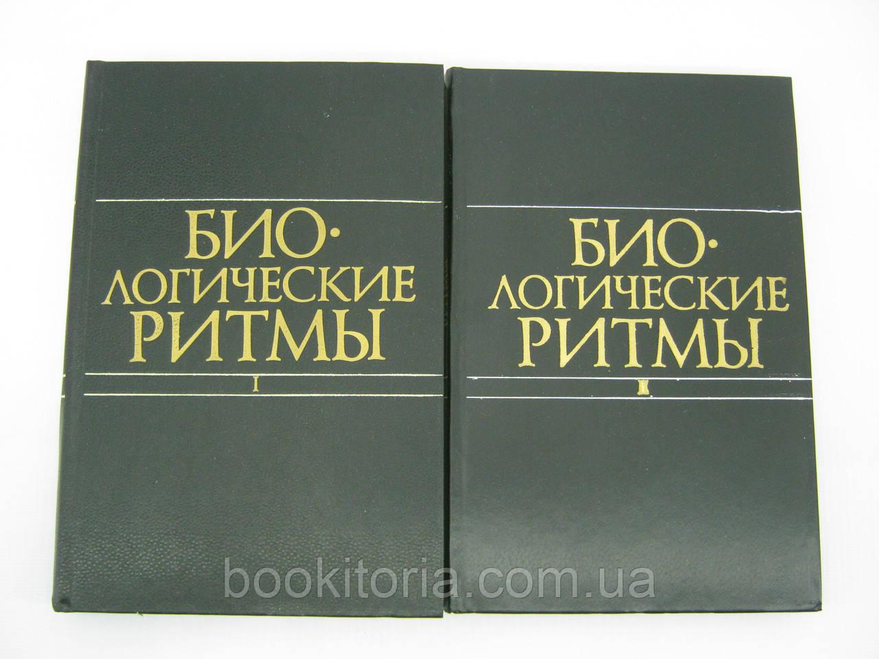 Биологические ритмы. В двух (2-х) томах (б/у).