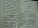 Биологические ритмы. В двух (2-х) томах (б/у)., фото 10