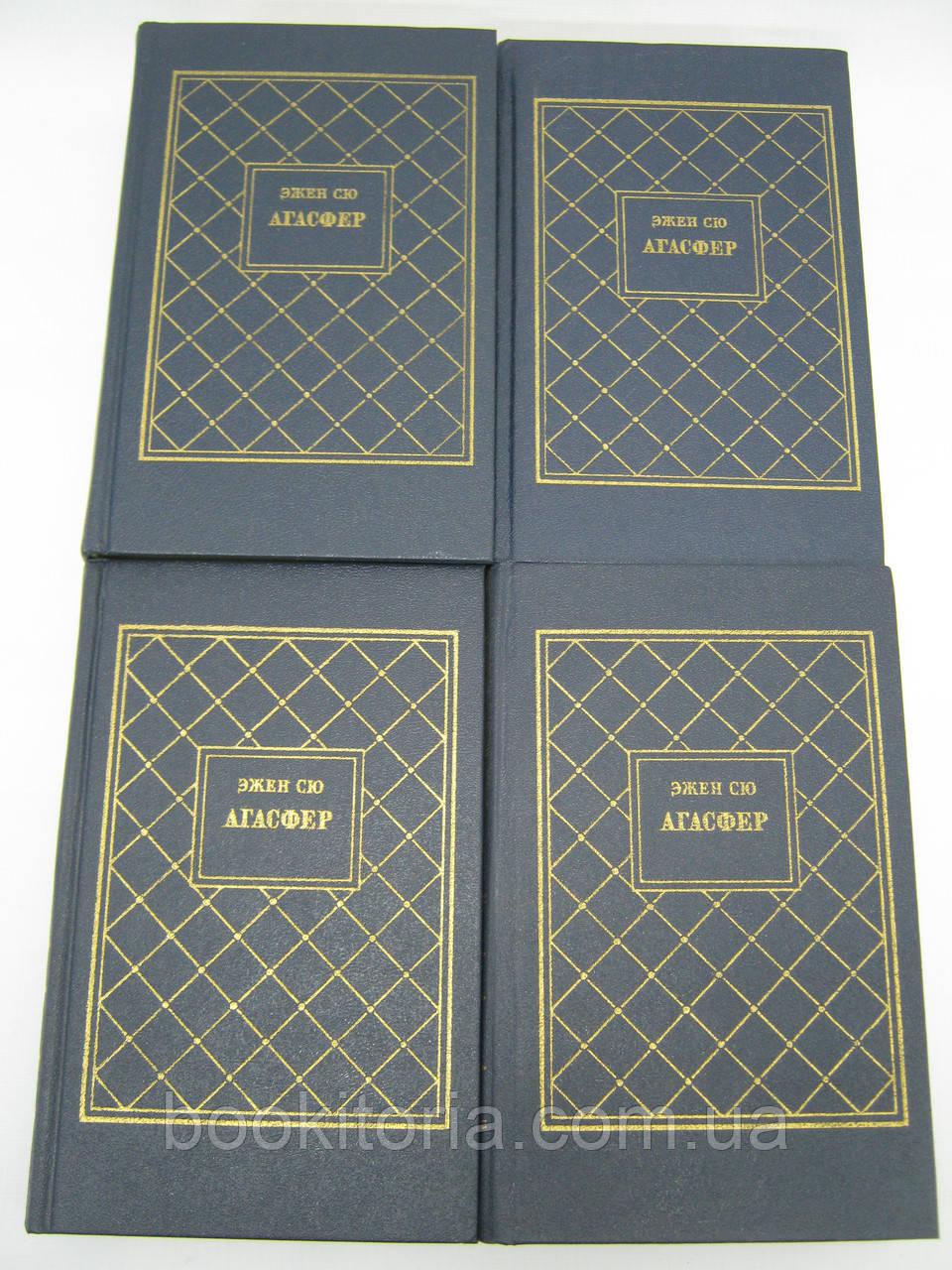 Сю Э. Агасфер. Роман. В четырех (4-х) томах (б/у).