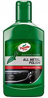 Полироль Turtle Wax Metal Polish метал (серебристый хром) (300мл) FG6529